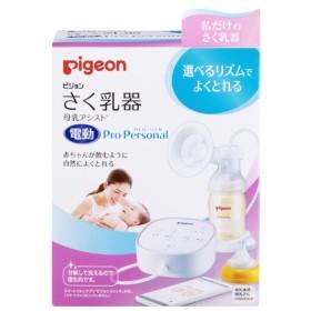 Pro Personal (プロパーソナル)さく乳器 母乳アシスト 電動タイプ[搾乳器]