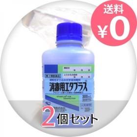 1個あたり955円 消毒用エタプラス(殺菌消毒薬) 300mL (手押しポンプ付) 2個セット  第3類医薬品