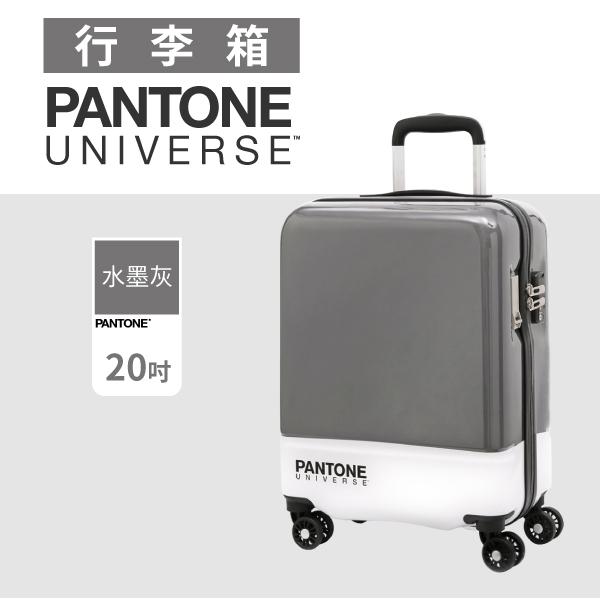 PANTONE UNIVERSE 台灣限定 獨家聯名款 色票行李箱-墨水灰 20吋(5色可選)