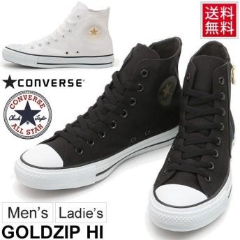 ハイカットスニーカー メンズ レディース /コンバース converse オールスター ゴールドジップ HI 1SC033 1SC034 ALL STAR GOLDZIP HI 正規品/GOLDZIP-HI