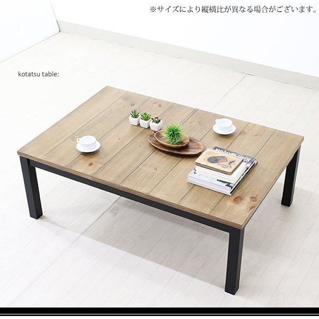 こたつ テーブル 長方形 古木風 ヴィンテージ おしゃれ 本体 モダン 105×75 継脚 高さ調節 継ぎ足 ゼブラ 105