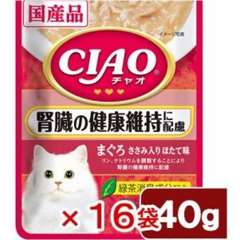 いなば CIAOパウチ 腎臓の健康維持に配慮 まぐろ ささみ入り ほたて味 40g 16袋入り キャットフード