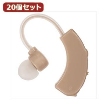 YAZAWA 20個セット 耳から落ちにくい耳かけ集音器 SLV21BRX20