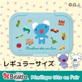 Bitatto ビタット ペネロペ [おもちゃ ライトブルー] レギュラーサイズ