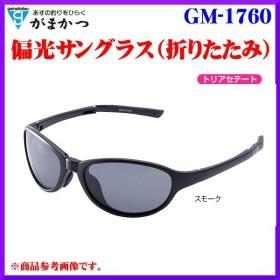 がまかつ  偏光サングラス(折りたたみ) GM-1760 スモーク  ( 定形外対応可 )