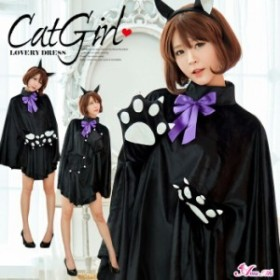 コスプレ ハロウィン コスプレ衣装 猫 ネコ ネコ耳 黒猫 大きいサイズ コスチューム