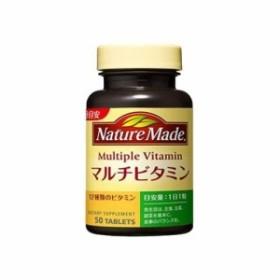 5000円以上送料無料 ネイチャーメイド マルチビタミン(50粒入)健康食品 ビタミン類 マルチビタミン
