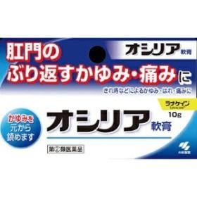 【第2類医薬品】 小林製薬 オシリア 10g