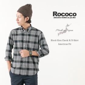 ROCOCO(ロココ) ブロックグレンチェック ボタンダウンシャツ / アメリカンフィット / 長袖 / メンズ / 日本製