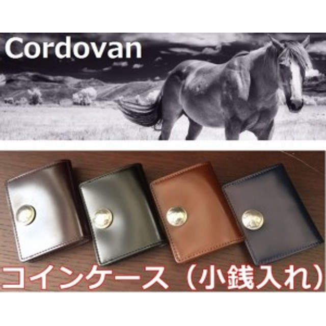 5634dca93f99 KC,s 日本製 コードバン コインケース タイプ3 (馬革 小銭入れ 財布 ...