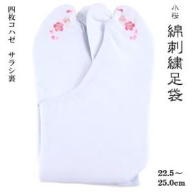 刺繍足袋 桜柄 4枚コハゼ サラシ裏 白 22.5-25.0cm