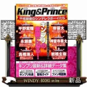 King  & Prince平成最後のシンデレラボーイたち (マイウェイムック)