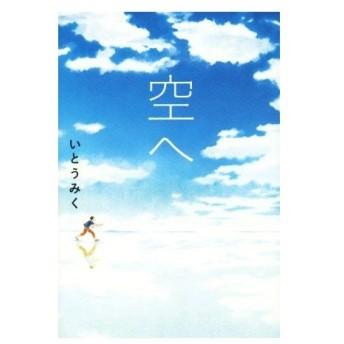 空へ Sunnyside Books/いとうみく(著者),danny(その他)