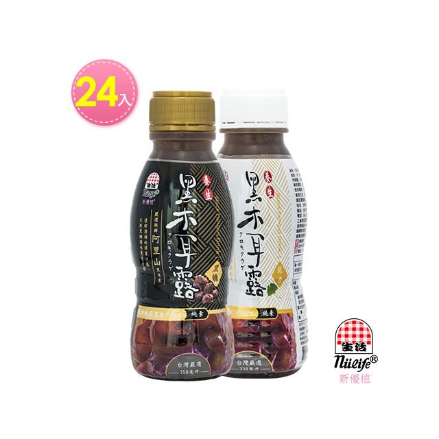 【生活】新優植黑木耳露(黑糖/銀杏) 口味任選350mlx24瓶