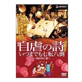 DVD/堤幸彦監修「自虐の詩」ナビゲートDVD