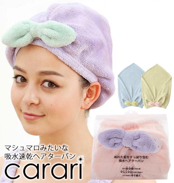 日本進口-carari 3倍超吸水速乾 吸水髮帽.乾髮帽.毛巾帽-玄衣美舖