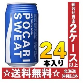 大塚製薬 ポカリスエット 340ml 缶 24本入
