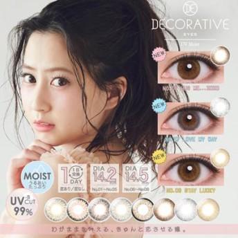 デコラティブアイズ UVモイスト Decorative Eyes UV Moist 1day 10枚入(河北麻友子 カラコン カラーコンタクト ワンデー 1day)