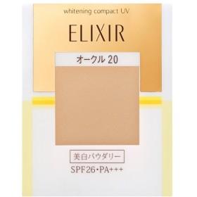 《資生堂》 エリクシール シュペリエル ホワイトニングパクトUV オークル20 (レフィル) 11.5g