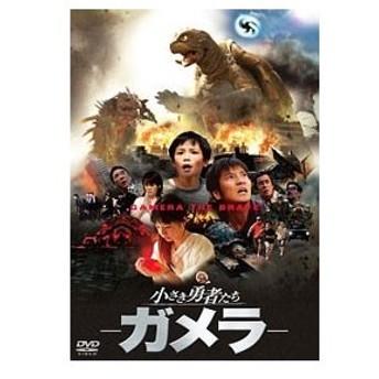 DVD/小さき勇者たち〜ガメラ〜 大映特撮 THE BEST