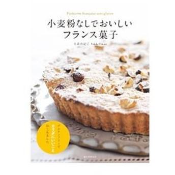 小麦粉なしでおいしいフランス菓子/大森由紀子