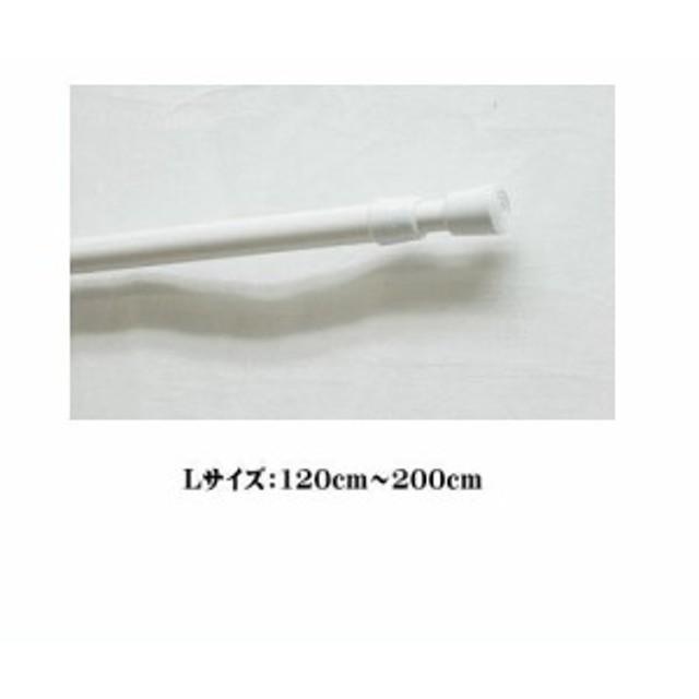 突っ張り式のフリーポール(つっぱりポール)ホワイトLサイズ(120cm~200cmまで伸縮)カーテン用 のれん用
