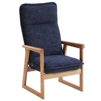 座椅子 おしゃれ 色が選べるハイバック高脚座椅子 カラー ナチュラル×ネイビー
