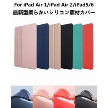 iPad Air/iPad Air 2用/iPad5/iPad6世代用レザーケースシリコン保護カバー式/スタンドカバー/軽量/薄型/自動スリープカバー手帳型【G494