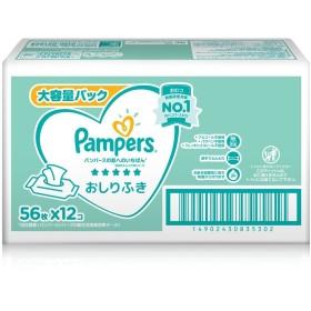パンパース 肌へのいちばんおしりふき 672枚(56枚×12個) 箱入り
