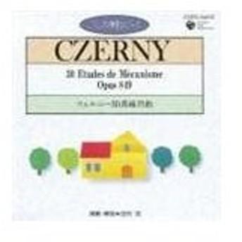 田村宏(p) / CDピアノ教則シリーズ 5 ツェルニー30番 練習曲 [CD]