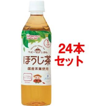 和光堂 ベビーのじかん ほうじ茶[1ヶ月頃ー] (500mL24本セット)