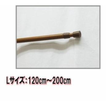 突っ張り式のフリーポール(つっぱりポール)ブラウンLサイズ(120cm~200cmまで伸縮)カーテン用 のれん用
