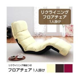 送料無料 座椅子 フロアソファ リクライニング 1人掛け   おしゃれ かわいい 北欧  イケア ikea 風