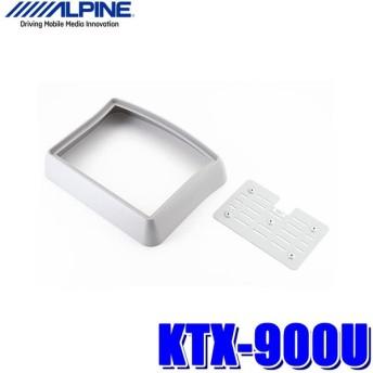 KTX-900U アルパイン 9型リアビジョン専用 汎用加工取付キット