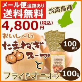 淡路島たまねぎスープ 6g×100袋入とフライドオニオン 100g 玉ねぎスープ オニオンスープ メール便 送料無料