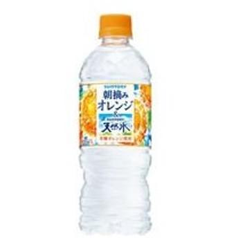 サントリー/朝摘みオレンジ&南アルプスの天然水 540ml