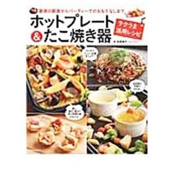 ホットプレート&たこ焼き器ラクうま活用レシピ/松尾絢子