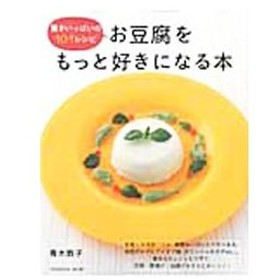 お豆腐をもっと好きになる本/青木敦子