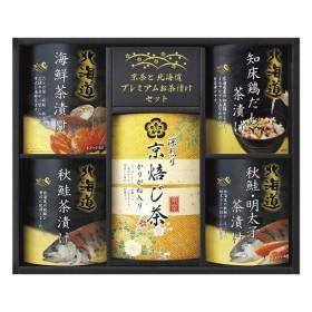 結婚内祝い お茶 【送料無料】 京茶と北海道プレミアムお茶漬けセット No.30 結婚祝いのお返し