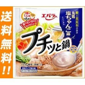 【送料無料】 エバラ食品  プチッと鍋 塩ちゃんこ鍋  23g×6個×12袋入