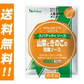 【送料無料】 ハウス食品  山菜ときのこの和風ソース 145g×30個入