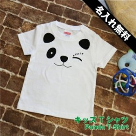 子供 Tシャツ 名入れ 《キッズTシャツ panda》 プレゼント 人気 キッズ服 かわいい パンダ ぱんだ  翌々営業日出荷