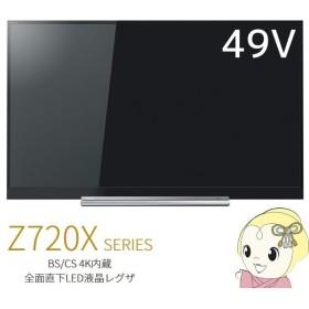 在庫僅少 49Z720X 東芝 液晶テレビ49V型 REGZA Z720Xシリーズ BS/CS 4K内蔵 全面直下LED液晶