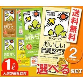 送料無料 キッコーマン 豆乳飲料 1L 選べる2ケースセット 1000ml紙パック×12(6×2)本入