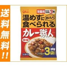 【送料無料】 グリコ  常備用カレー職人3食パック  中辛  (170g×3袋)×10袋入
