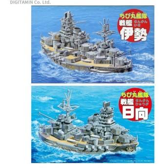 フジミ ちび丸艦隊 戦艦 伊勢/日向 プラモデル ちび丸艦隊シリーズ No.40(ZS53413)