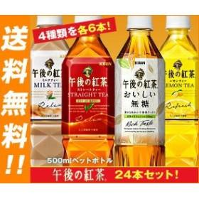【送料無料】 キリン  午後の紅茶  4種詰め合わせセット  500mlペットボトル×24(4種×6)本入