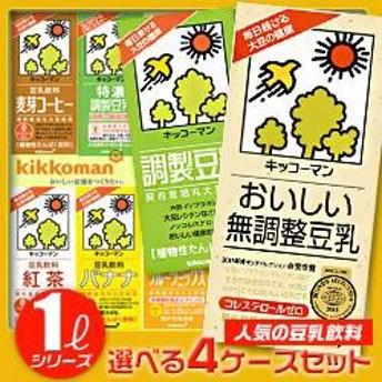 送料無料 キッコーマン 豆乳飲料 1L 選べる4ケースセット 1000ml紙パック×24(6×4)本入