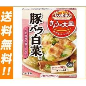 【送料無料】 味の素  CookDo(クックドゥ)  きょうの大皿 豚バラ白菜用  110g×10個入
