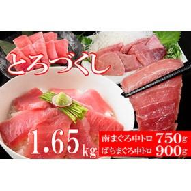 マルコ水産・とろづくし約1.65kgセット